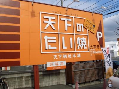 鯛焼きIMG0004