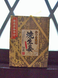 shouga-21_0238.jpg