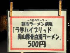 asaraiumo04.jpg