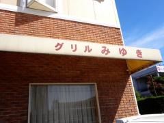 miyuki130909.jpg