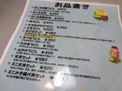 nagomi103.jpg