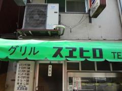 suehiro13a2.jpg
