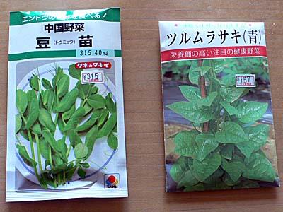 豆苗とツルムラサキの種表