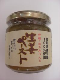 生姜ペースト