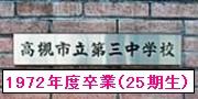 c高槻三中 同窓会
