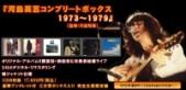 河島英五コンプリートボックス1973-1979