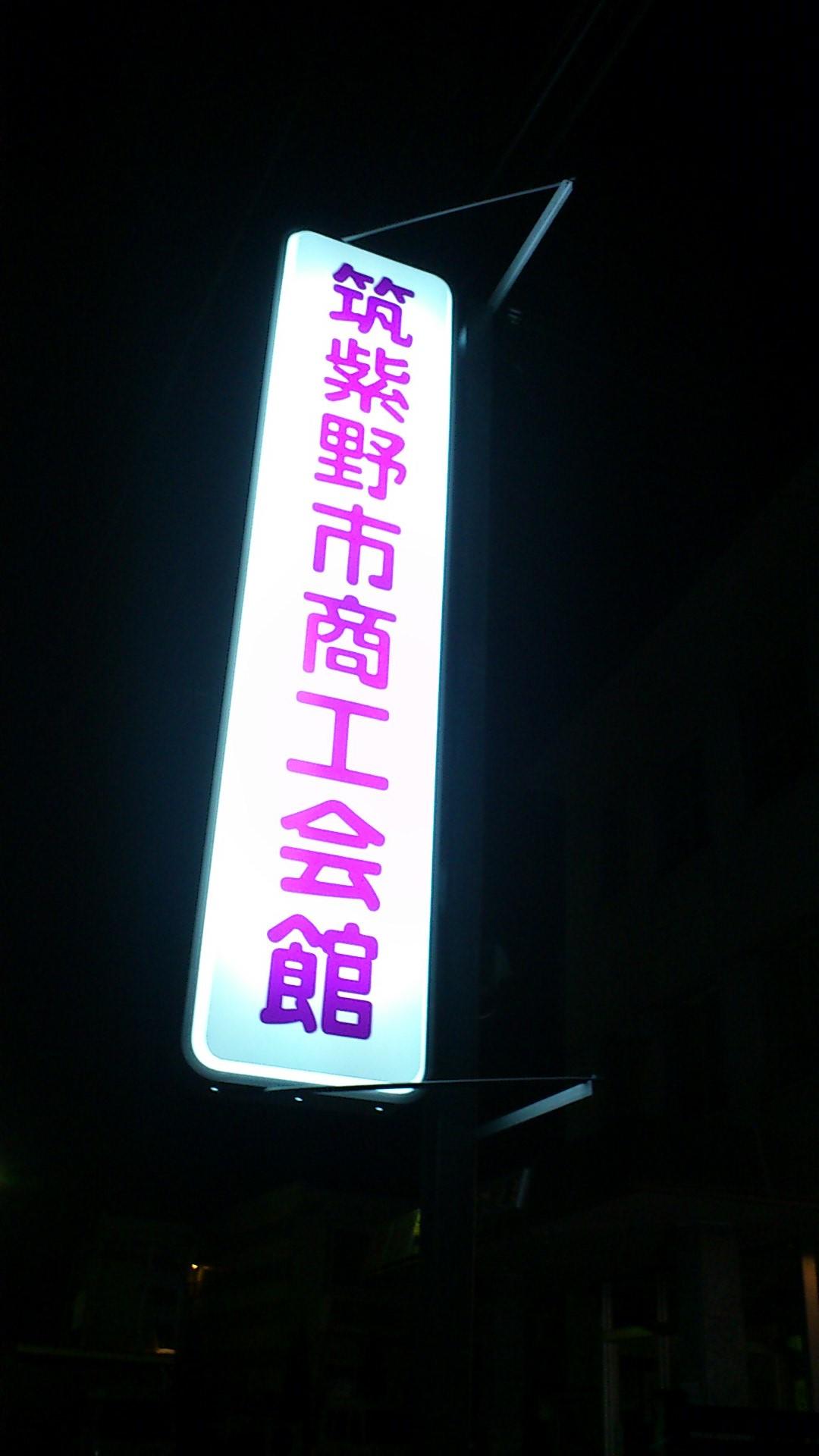 shoukoukai-DSC_2587.jpg