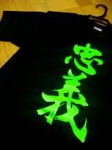 忠Tシャツ