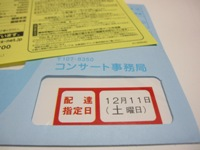 京セラチケット