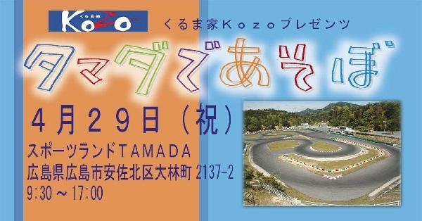 tamada-banner.jpg