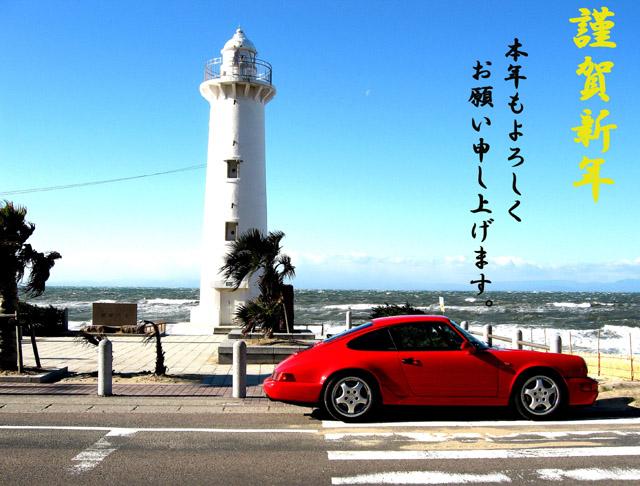 海とポル賀正(2008元旦)