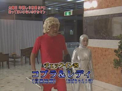 目黒佑樹&おばちゃん