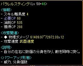 HP30000ダメ