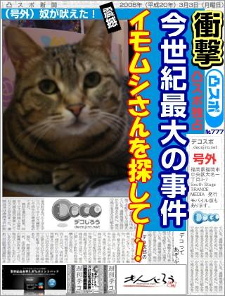 decojiro-20101218-161659-00.jpg