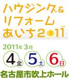 2011nagoya1.jpg