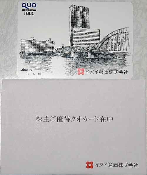 イヌイ倉庫株主優待
