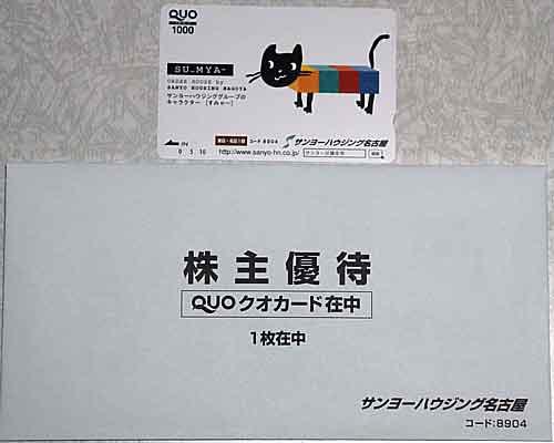 サンヨーハウジング名古屋株主優待2
