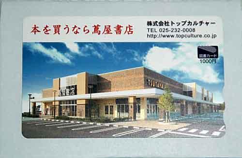 トップカルチャー株主優待3