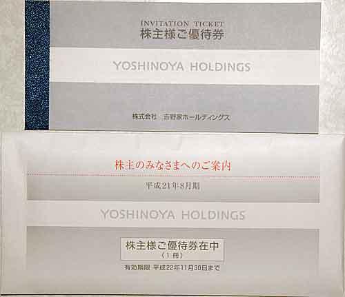 吉野屋ホールディングス株主優待3
