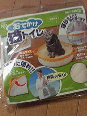 おでかけ猫トイレ