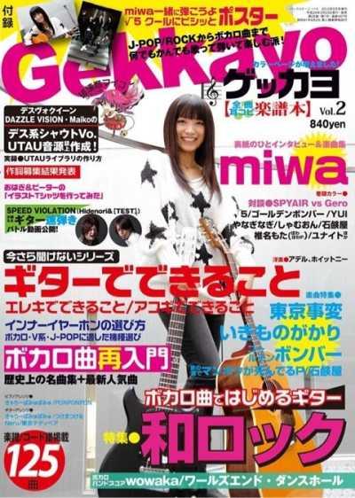 ゲッカヨ 2012 05 YUI 画像