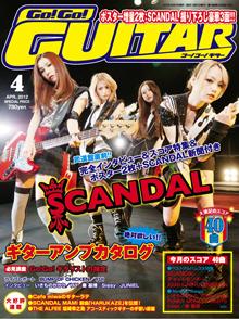Go!Go! GUITAR 2012年4月号
