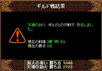 61 9.14vs天壌