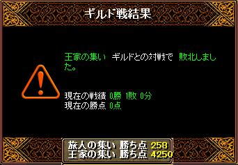 10.23 vs王家
