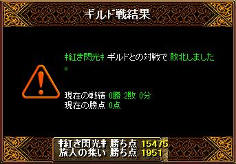 10.24 vs紅き閃光