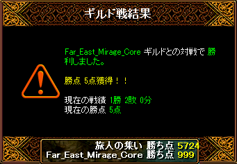10.30 ①vsFar_East_Mirage_Core