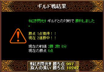 11.03 vs紅き閃光