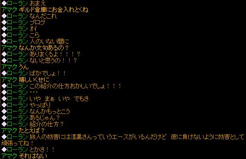 11.01 ローラン③