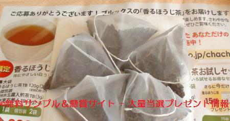 ブルックス香るほうじ茶の無料サンプル