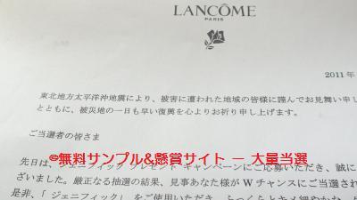ランコム ジェニフィック美容液 当選のお知らせ画像!