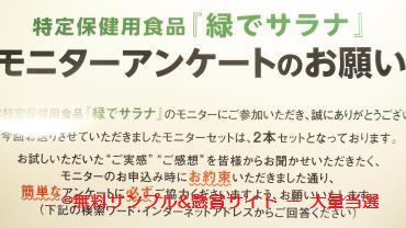 サンスター「緑でサラナ」モニターアンケートのお願い(当選のお知らせ画像)