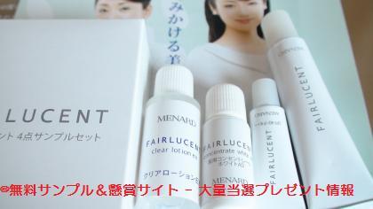 メナード化粧品 フェアルーセント無料サンプル当選画像
