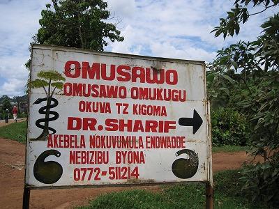 ウガンダ祈祷師