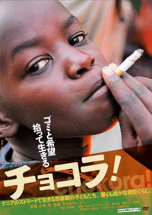 chokora-dvd-jacket-thumb-300x423-194.jpg