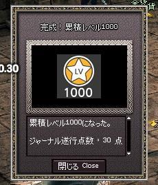 累計1000!