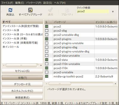百姓日記 ubuntuでpcsx2