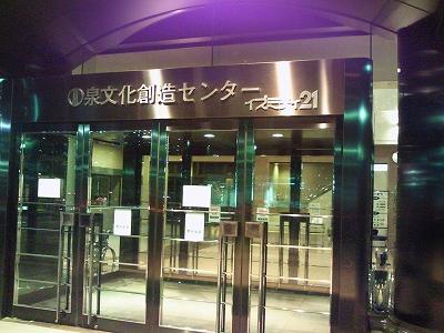 0911izumiti01.jpg