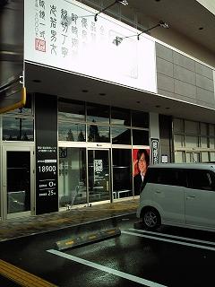 0911miyanomori16.jpg