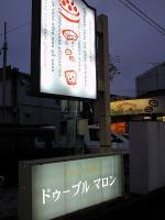 0911saiwaidome05.jpg