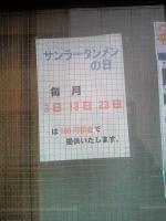 0911sanra08.jpg