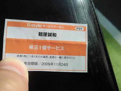 0911seiwa02.jpg