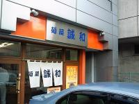 0911seiwa14.jpg