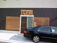 0911sinobu009.jpg