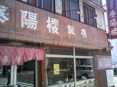 0911taiyorou03.jpg