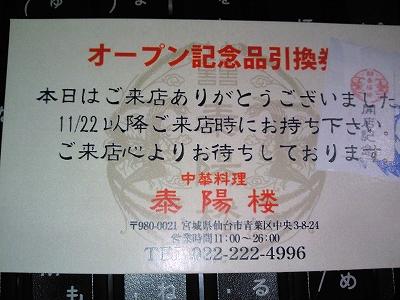 0911taiyorou11.jpg