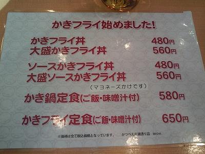 0912katsubei03.jpg